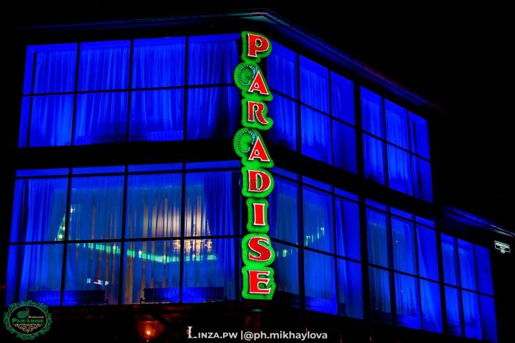Ресторан Paradise