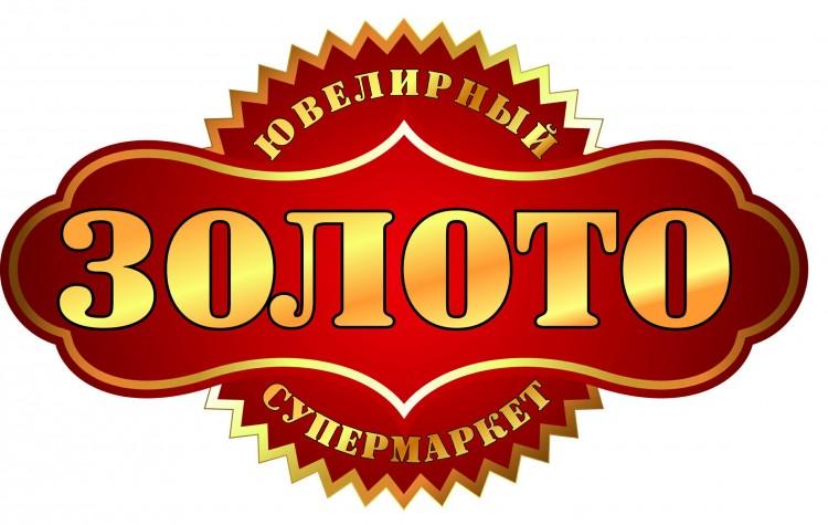 Ювелирный супермаркет  ЗОЛОТО